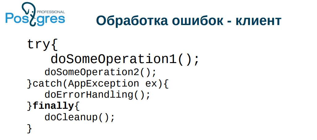 Типичные ошибки при работе с PostgreSQL. Часть 2 - 5