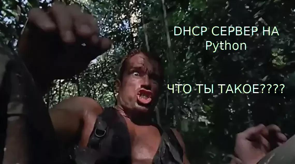 DHCP+Mysql сервер на Python - 1