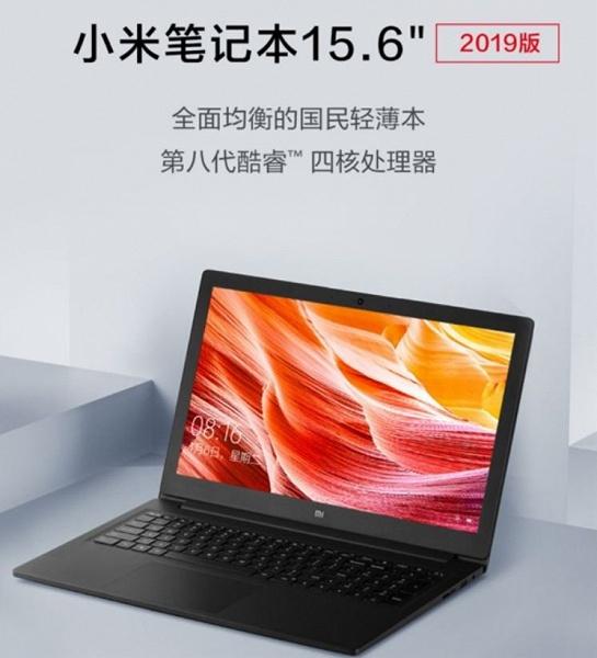 Представлен обновленный ноутбук Xiaomi Mi Notebook 15.6