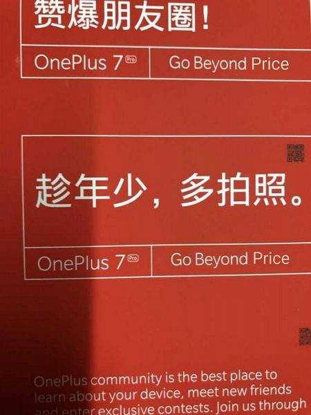 Убийца флагманов обзавелся датой выхода. OnePlus 7 ожидается раньше срока