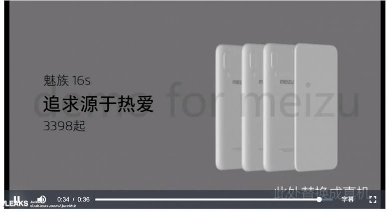 Дороже, чем ожидалось. Meizu 16s приписывают цену более 500 долларов