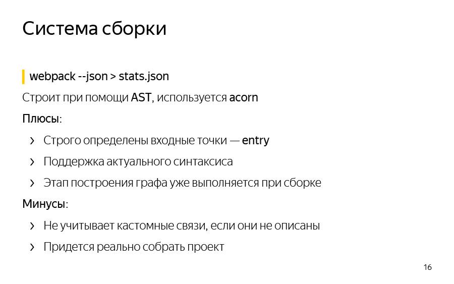 Жизнь до рантайма. Доклад Яндекса - 12