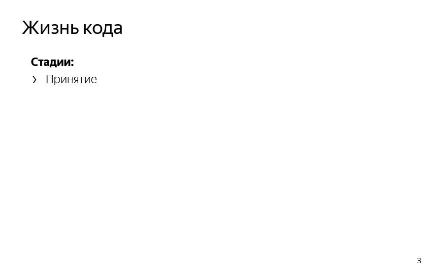 Жизнь до рантайма. Доклад Яндекса - 2