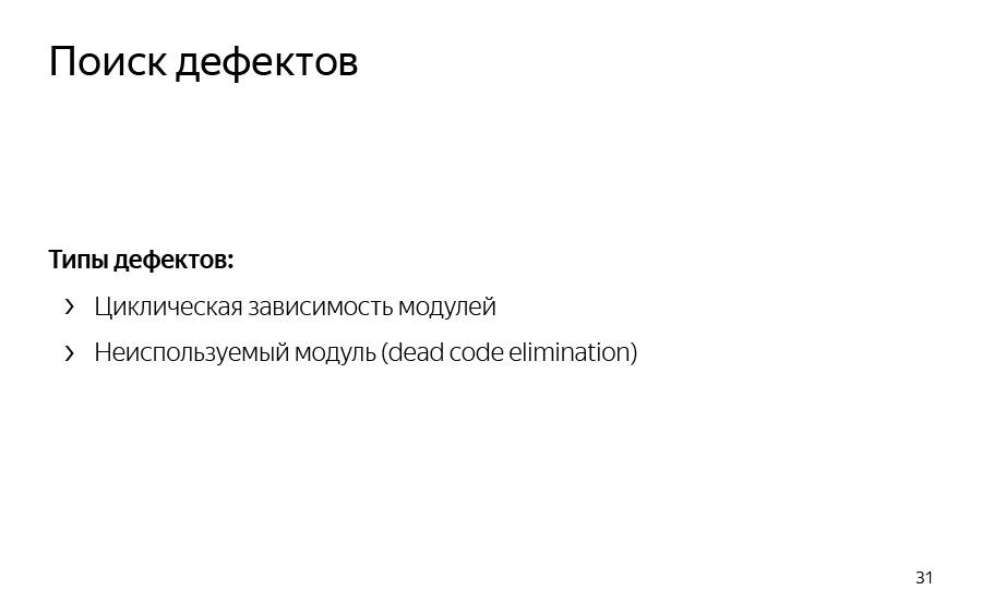 Жизнь до рантайма. Доклад Яндекса - 25
