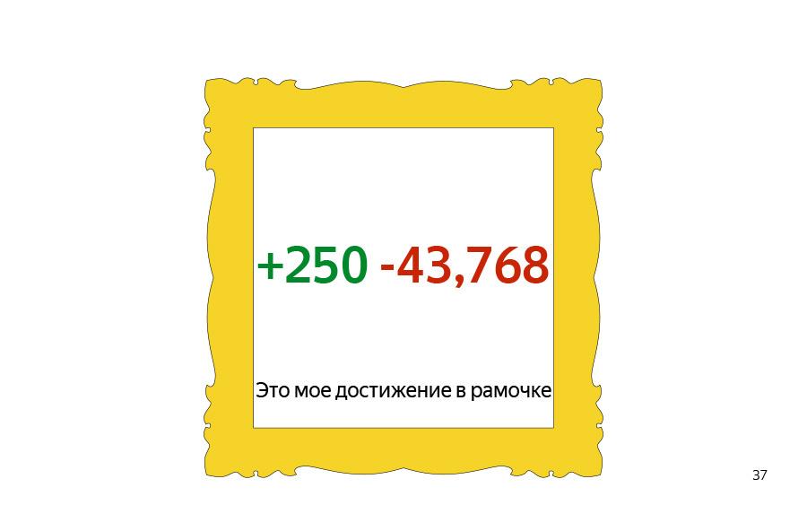 Жизнь до рантайма. Доклад Яндекса - 30