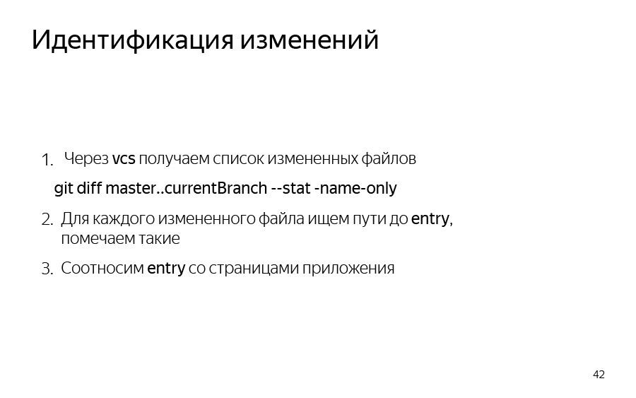 Жизнь до рантайма. Доклад Яндекса - 34