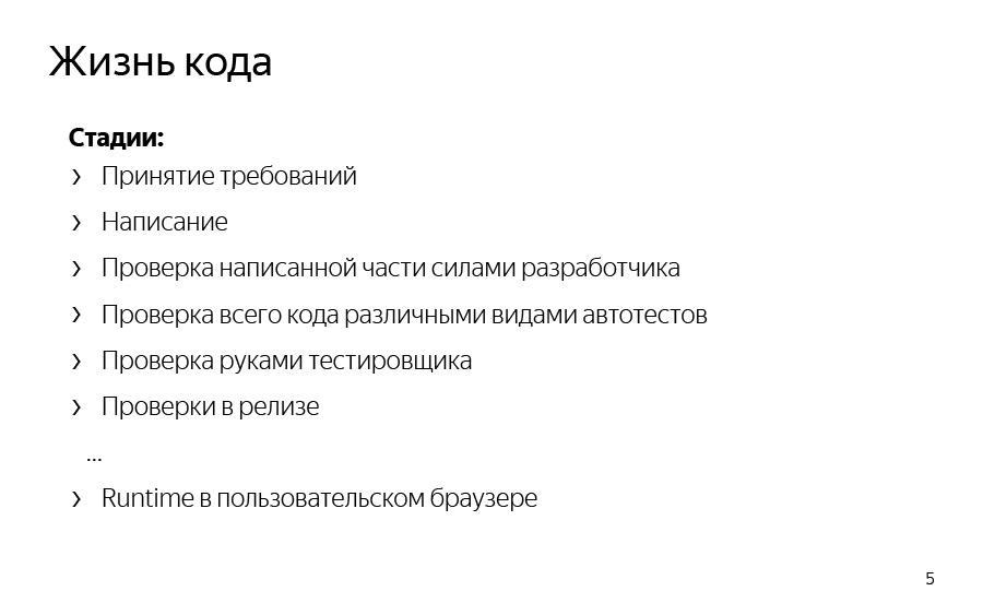 Жизнь до рантайма. Доклад Яндекса - 4