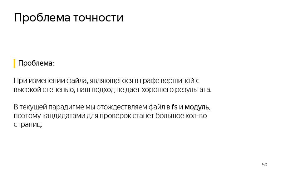 Жизнь до рантайма. Доклад Яндекса - 41