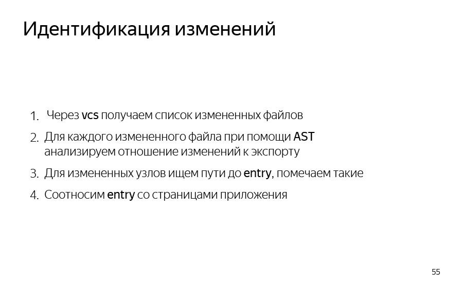 Жизнь до рантайма. Доклад Яндекса - 44