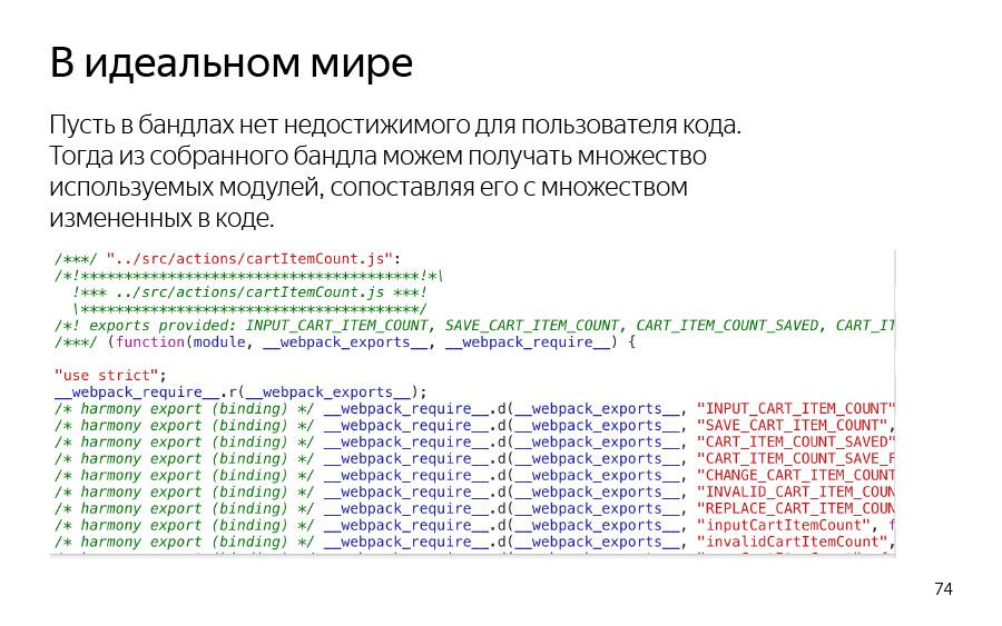 Жизнь до рантайма. Доклад Яндекса - 59