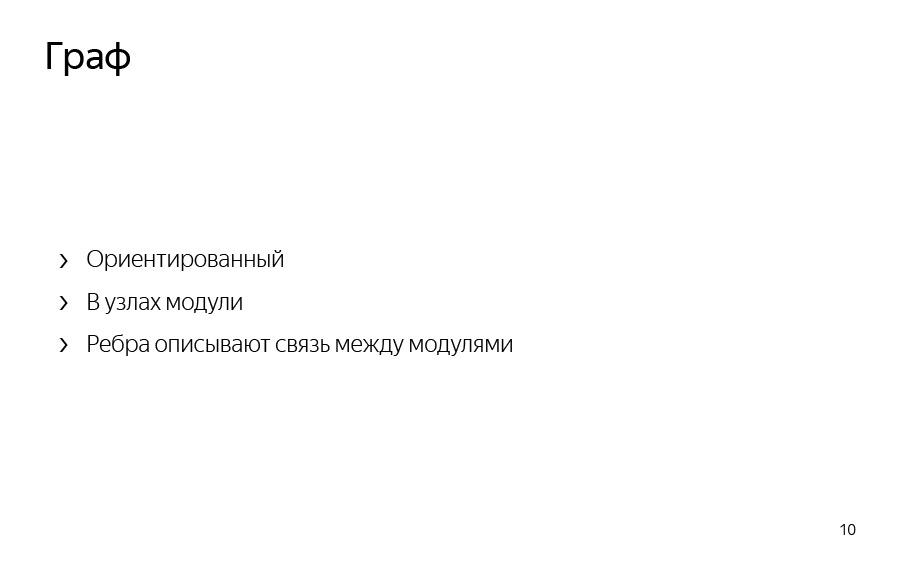 Жизнь до рантайма. Доклад Яндекса - 7