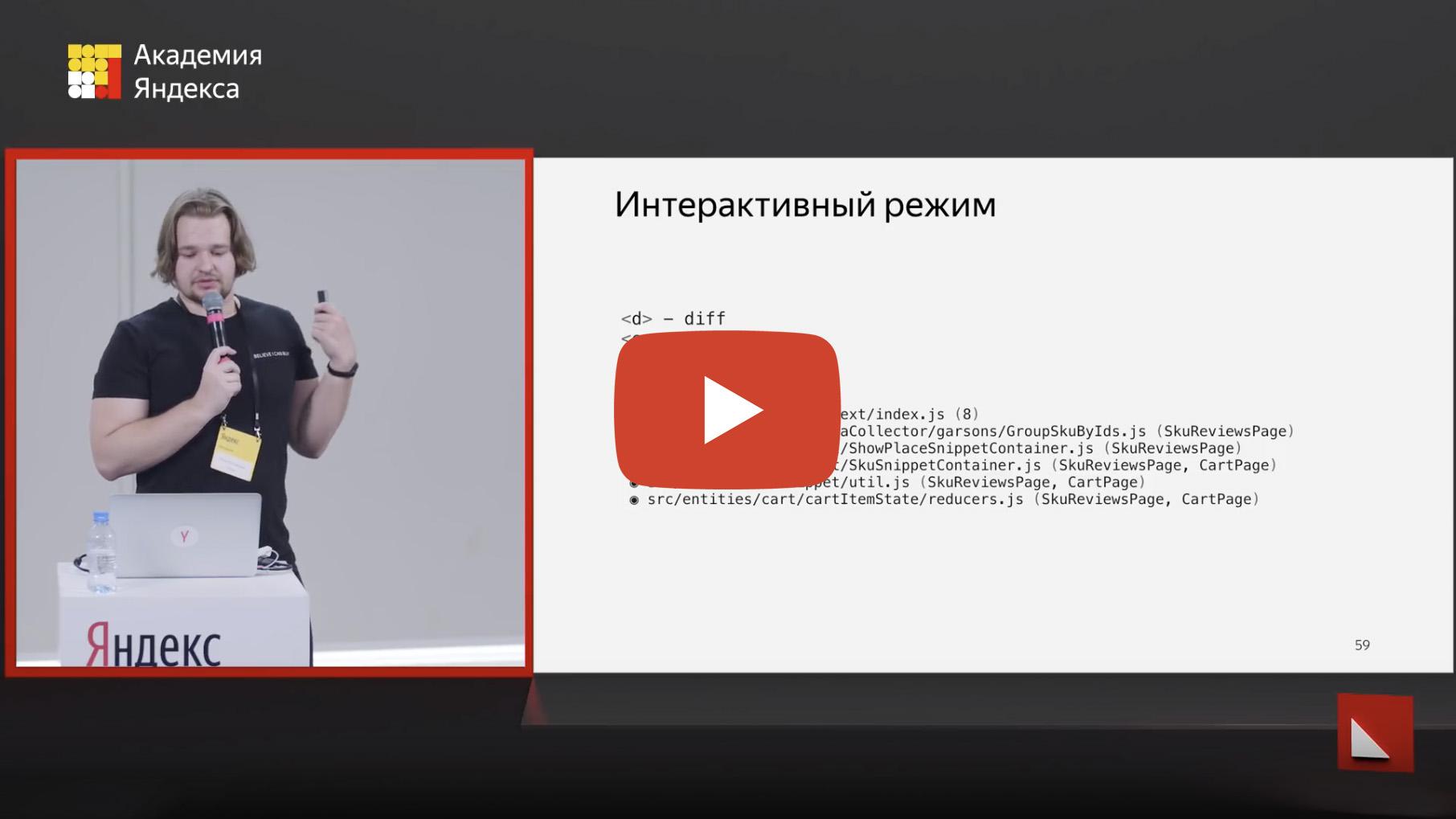 Жизнь до рантайма. Доклад Яндекса - 1