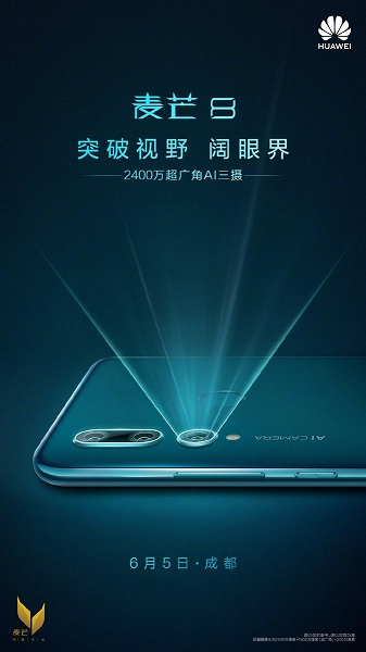 Официальные тизеры Huawei Maimang 8 подтверждают характеристики смартфона