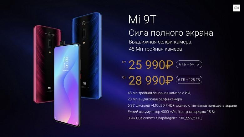 Аналог Redmi K20 чуть дороже Mi 9 SE. Смартфон Xiaomi Mi 9T с выдвижной фронтальной камерой доехал до России