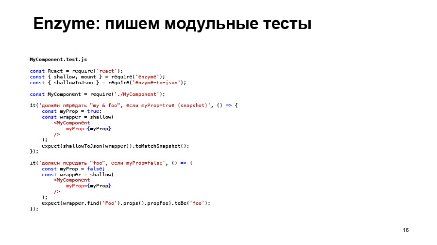 Полный цикл тестирования React-приложений. Доклад Авто.ру - 15