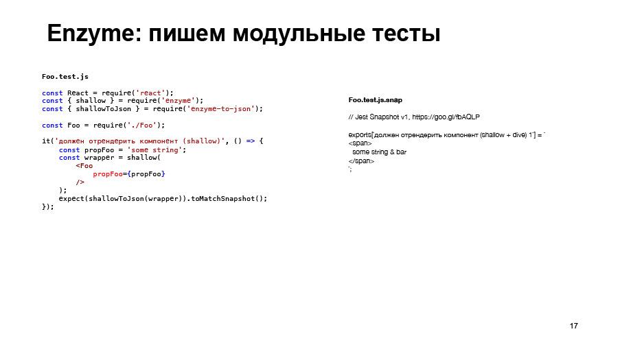 Полный цикл тестирования React-приложений. Доклад Авто.ру - 16