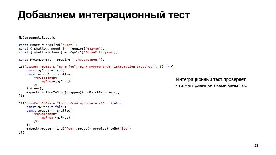 Полный цикл тестирования React-приложений. Доклад Авто.ру - 22
