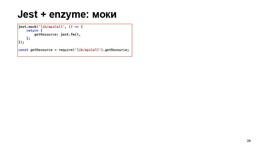 Полный цикл тестирования React-приложений. Доклад Авто.ру - 23