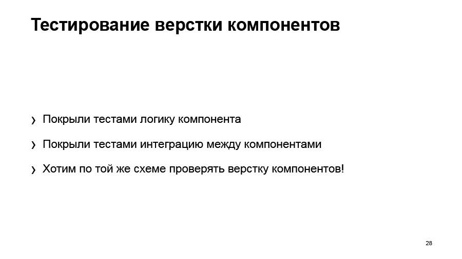 Полный цикл тестирования React-приложений. Доклад Авто.ру - 27