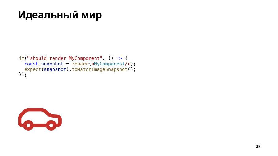 Полный цикл тестирования React-приложений. Доклад Авто.ру - 28