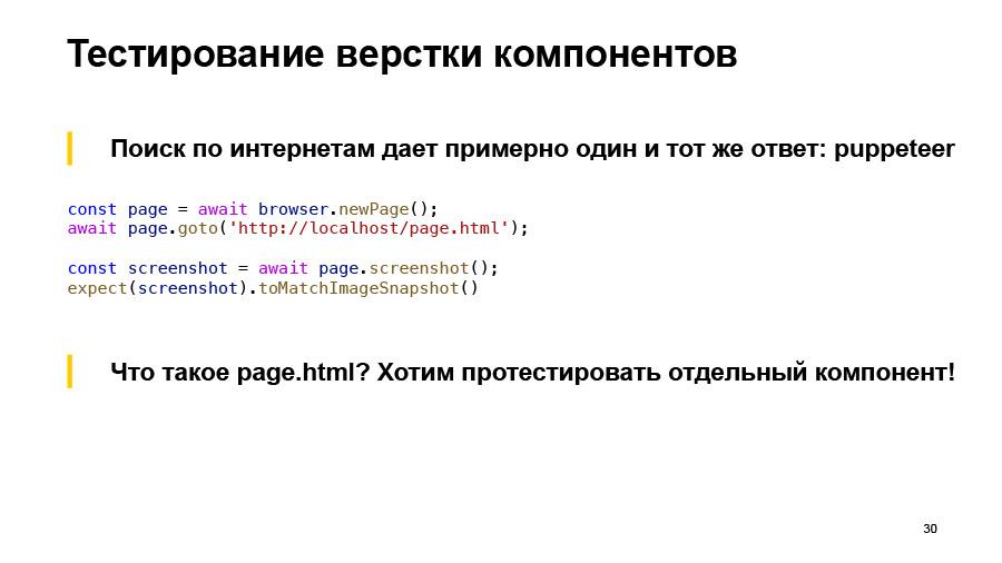 Полный цикл тестирования React-приложений. Доклад Авто.ру - 29