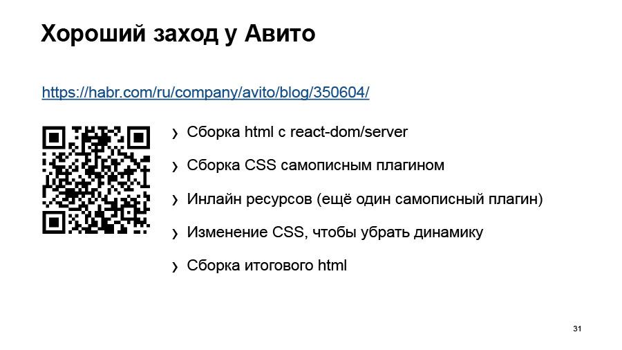 Полный цикл тестирования React-приложений. Доклад Авто.ру - 30