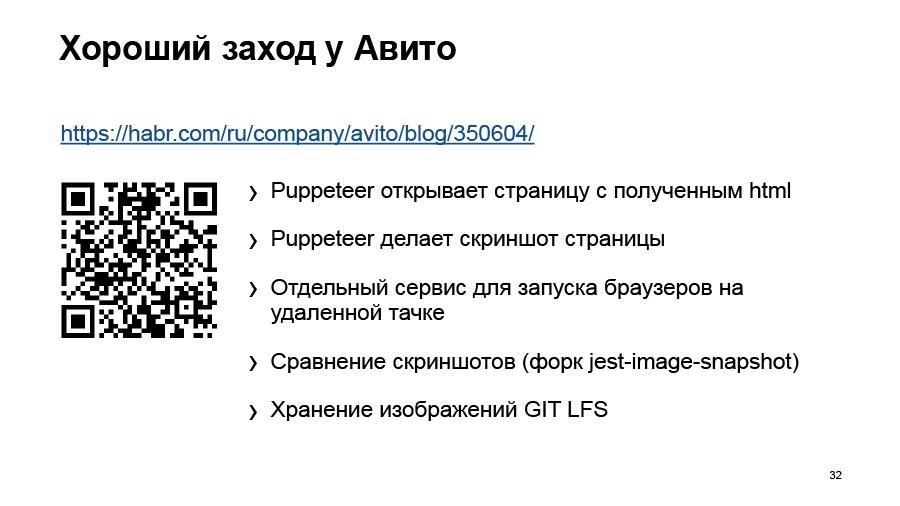 Полный цикл тестирования React-приложений. Доклад Авто.ру - 31