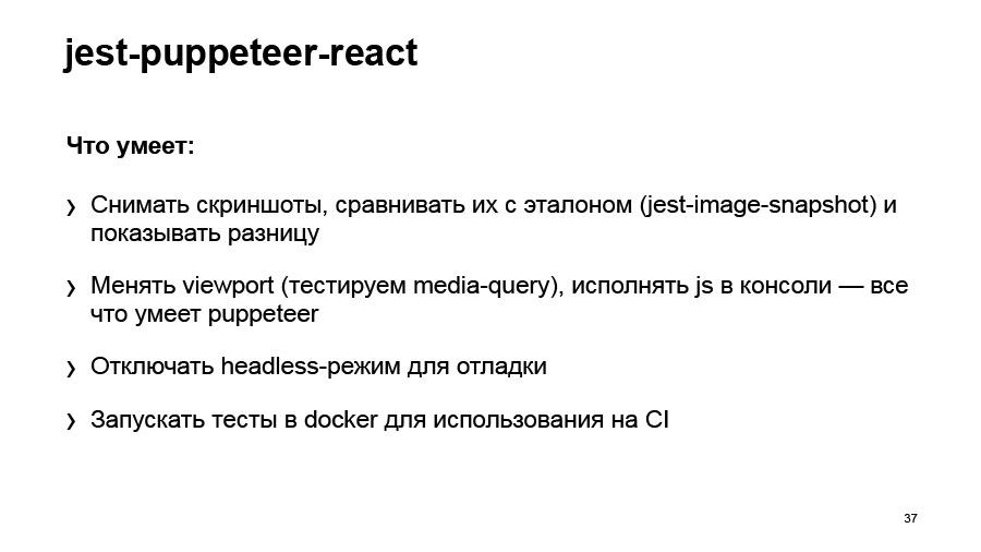 Полный цикл тестирования React-приложений. Доклад Авто.ру - 36
