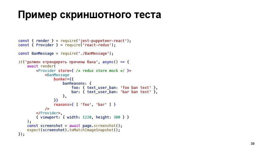 Полный цикл тестирования React-приложений. Доклад Авто.ру - 38