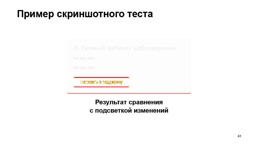 Полный цикл тестирования React-приложений. Доклад Авто.ру - 40