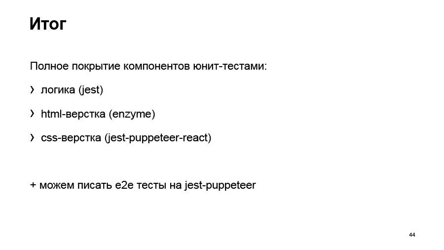 Полный цикл тестирования React-приложений. Доклад Авто.ру - 43