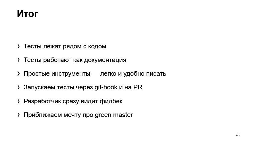 Полный цикл тестирования React-приложений. Доклад Авто.ру - 44