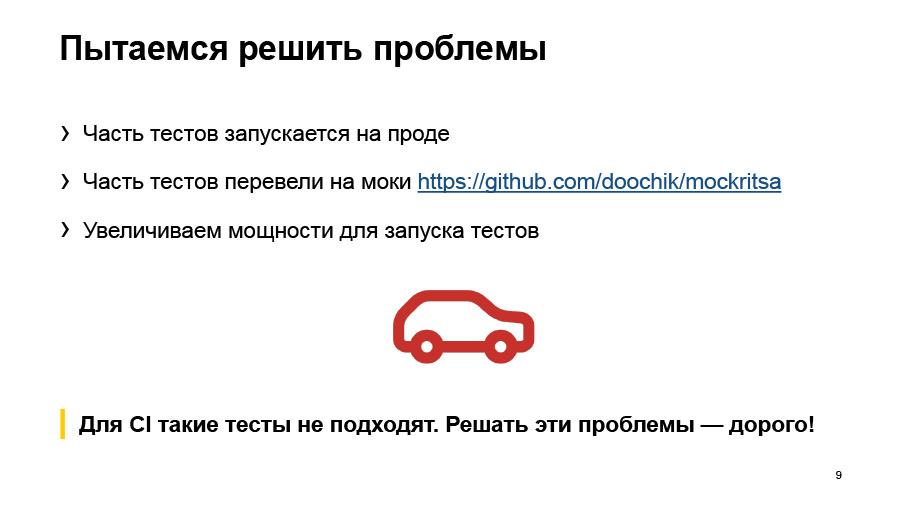 Полный цикл тестирования React-приложений. Доклад Авто.ру - 8