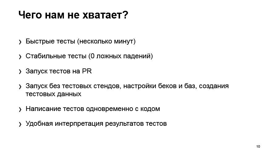 Полный цикл тестирования React-приложений. Доклад Авто.ру - 9