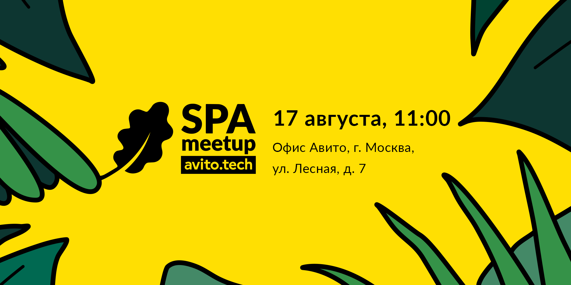 Moscow SPA Meetup #5 — анонс встречи - 1