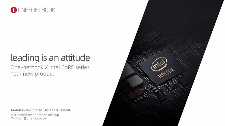 Современный нетбук на процессоре Intel Ice Lake. One Netbook готовит новую модель на 10-нанометровом CPU