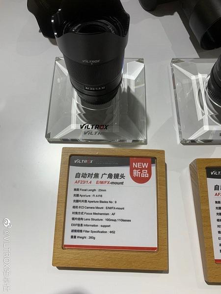 Viltrox готовит автофокусные светосильные объективы с фокусными расстояниями 23 мм, 33 мм и 56 мм для беззеркальных камер