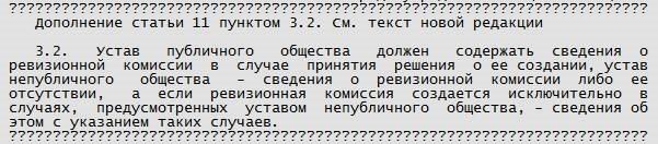«Консультант+»: изменение подачи материала. Шрифты, стили, выравнивание текста с python - 3