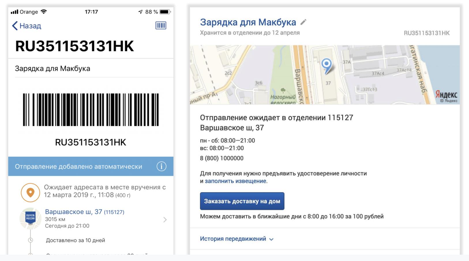Почтовые Технологии — как мы цифровизируем Почту России - 3