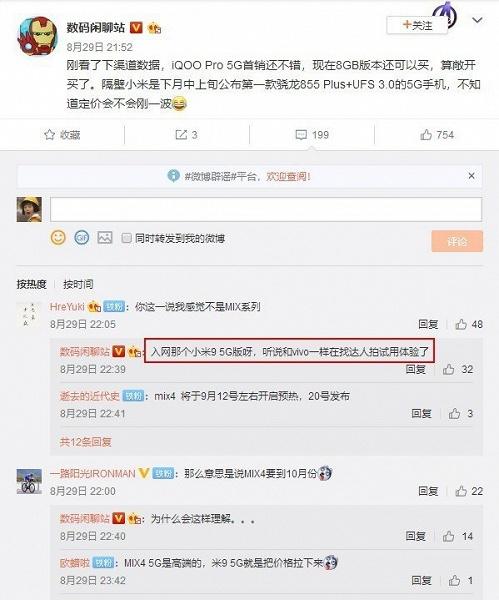Xiaomi Mi 9S может оказаться самым дешевым смартфоном с поддержкой 5G