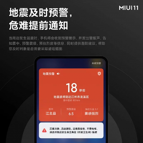 MIUI 11 предупредит о смертельной опасности