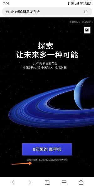 Небывалый ажиотаж. Почти два миллиона человек записались в очередь на Xiaomi Mi 9 Pro 5G, хотя смартфон еще даже не представили