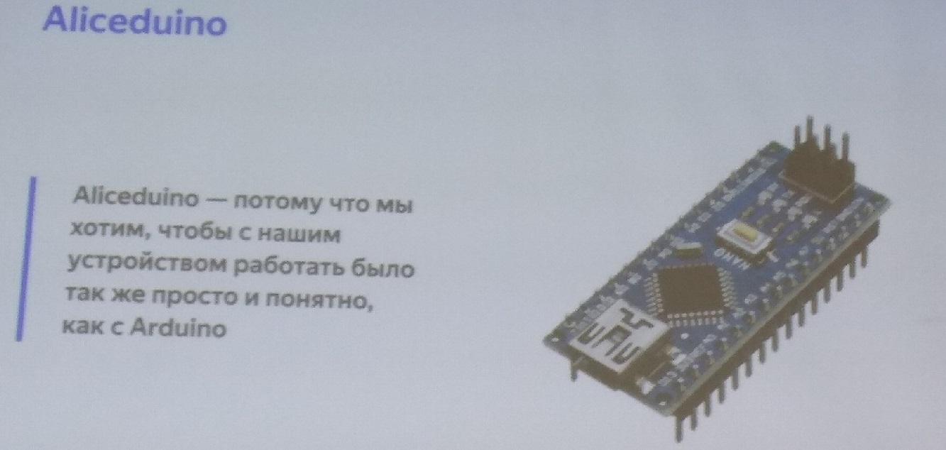"""Железные"" конференции. SOM i.MX6, Aliceduino, Keras+STM32Cube.AI - 5"