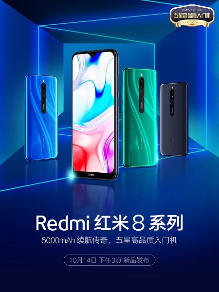 Redmi 8 обзавелся датой выхода