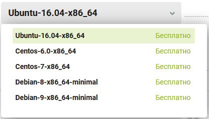 Обзор дешевых VPS-серверов - 40