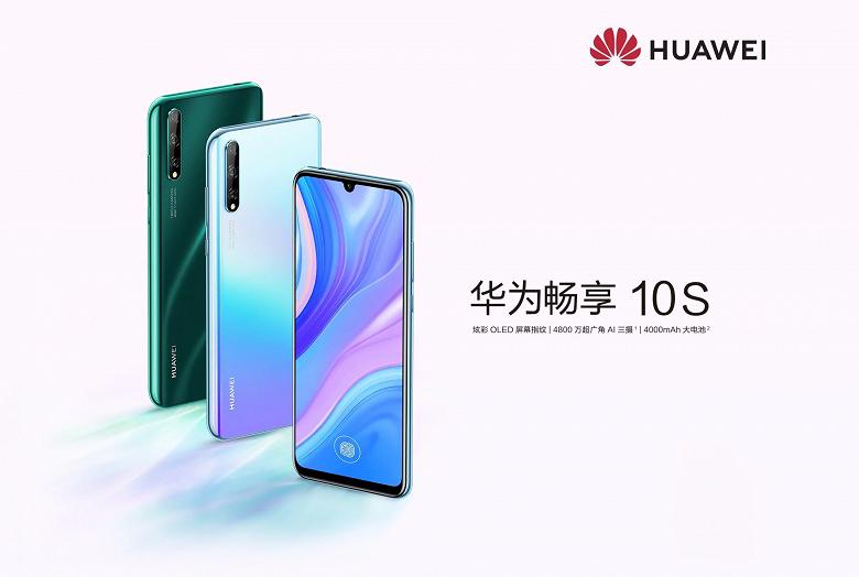 Kirin 710F, 6/64 ГБ, 48 Мп, 4000 мА•ч. Huawei представила интересный бюджетник
