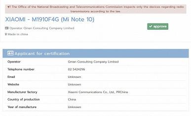 108 Мп уже близко. Xiaomi Mi Note 10 и Mi Note 10 Pro готовы к старту продаж в России