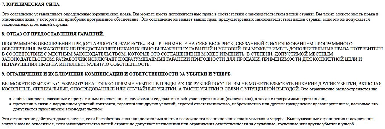 Лицензионные соглашения у вредоносных программ - 4