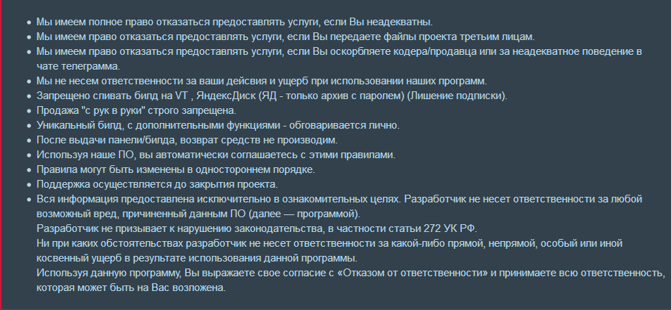 Лицензионные соглашения у вредоносных программ - 1