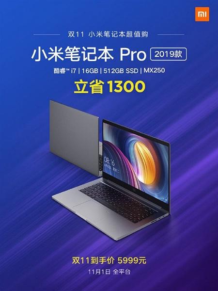 Топовый Xiaomi Mi Notebook Pro 15.6 сильно подешевел